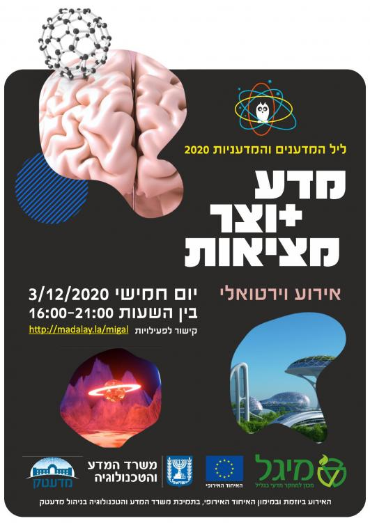 European Scientists' Night in Israel 2020 - for the first time online at Zoom!